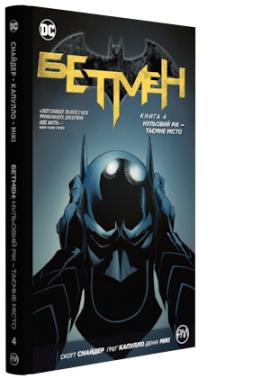 Бетмен. Книга 4. Нульовий рік — Таємне місто - фото книги