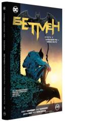 Бетмен. Книга 5. Нульовий рік — Темне місто - фото обкладинки книги