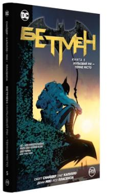 Бетмен. Книга 5. Нульовий рік — Темне місто - фото книги