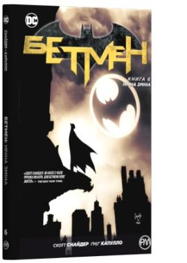 Бетмен. Книга 6. Нічна зміна - фото книги