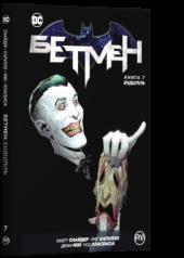 Бетмен. Книга 7. Ендшпіль - фото обкладинки книги