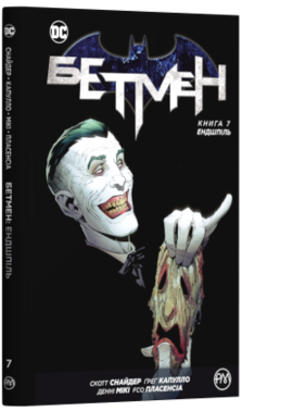 Бетмен. Книга 7. Ендшпіль - фото книги