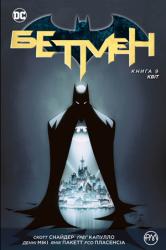 Бетмен. Книга 9. Квіт - фото обкладинки книги