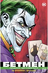 Бетмен. Людина, що сміється - фото обкладинки книги