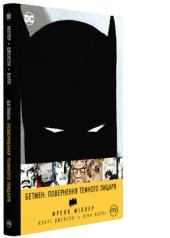 Бетмен. Повернення Темного лицаря - фото обкладинки книги