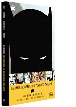 Бетмен. Повернення Темного лицаря - фото книги