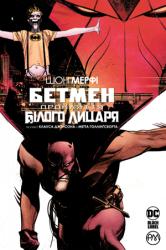 Бетмен: Прокляття Білого Лицаря - фото обкладинки книги