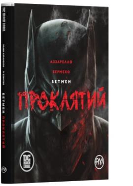 Бетмен. Проклятий - фото книги