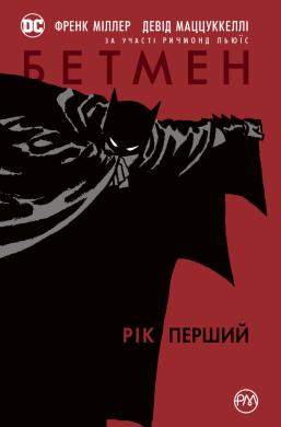 Бетмен. Рік перший - фото книги