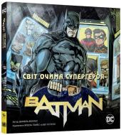 Бетмен. Світ очима супергероя. Книга про всесвіт ДС - фото обкладинки книги