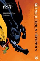 Бетмен. Темна перемога - фото обкладинки книги