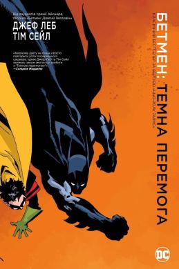 Бетмен. Темна перемога - фото книги