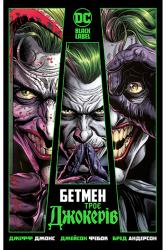 Бетмен. Троє Джокерів - фото обкладинки книги