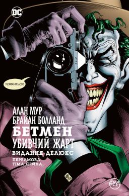 Бетмен. Убивчий жарт - фото книги