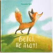 Бетсі, не плач! - фото обкладинки книги