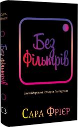 Без фільтрів. Інсайдерська історія Instagram - фото обкладинки книги