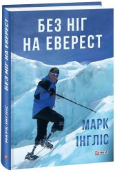 Без ніг на Еверест - фото обкладинки книги