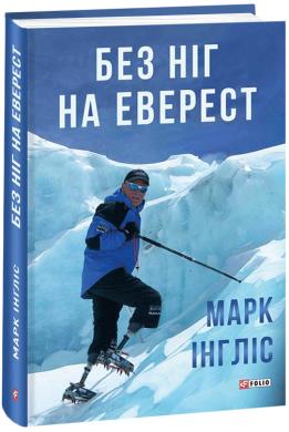 Без ніг на Еверест - фото книги