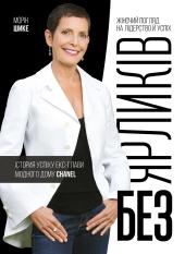 Без ярликів. Історія успіху екс-глави модного дому Chanel - фото обкладинки книги