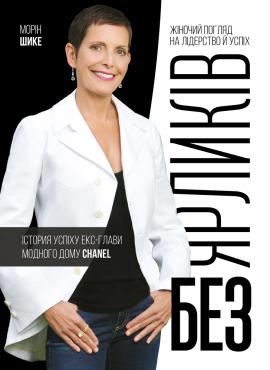 Без ярликів. Історія успіху екс-глави модного дому Chanel - фото книги
