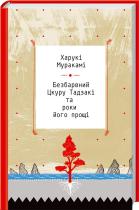 Книга Безбарвний Цкуру Тадзакі та роки його прощі