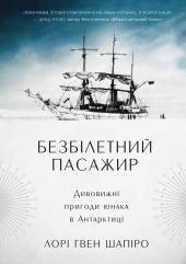 Безбілетний пасажир. Дивовижні пригоди юнака в Антарктиці - фото обкладинки книги