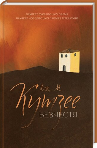 Книга Безчестя