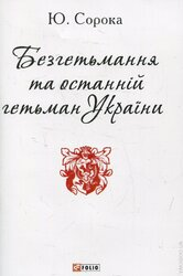 Безгетьмання та останній гетьман України - фото обкладинки книги