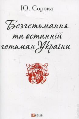 Безгетьмання та останній гетьман України - фото книги