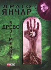 Безіменне дерево - фото обкладинки книги