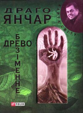 Безіменне дерево - фото книги