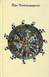 Безконечник - фото обкладинки книги
