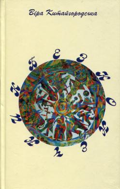 Безконечник - фото книги