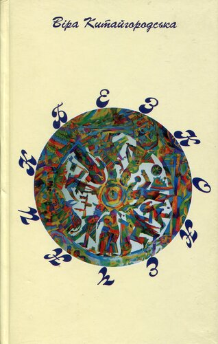 Книга Безконечник