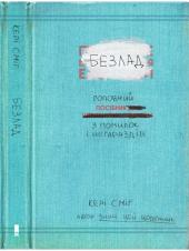 Безлад - фото обкладинки книги