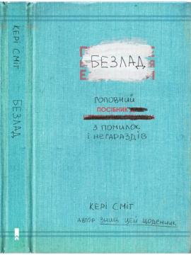 Безлад - фото книги