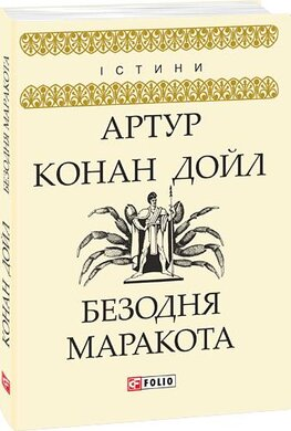 Безодня Маракота - фото книги