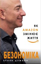 Безономіка. Як Amazon змінює життя - фото обкладинки книги