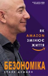 Безономіка. Як Amazon змінює життя (МІМ) - фото обкладинки книги