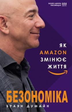 Безономіка. Як Amazon змінює життя (МІМ) - фото книги