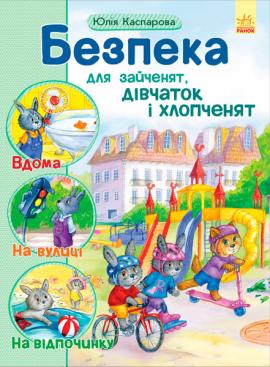 Безпека для зайченят, дівчаток і хлопченят - фото книги