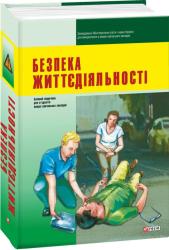 Безпека життєдіяльності - фото обкладинки книги