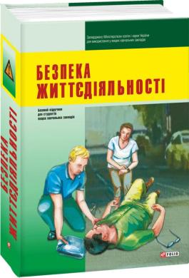 Безпека життєдіяльності - фото книги