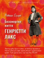 Безсмертне життя Генрієтти Лакс - фото обкладинки книги