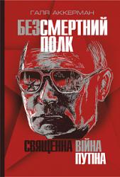 Безсмертний полк. Священна війна Путіна - фото обкладинки книги