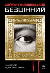 Книга Безцінний