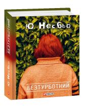 Безтурботний - фото обкладинки книги