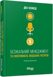 Безжальний менеджмент та ефективність людських ресурсів - фото обкладинки книги