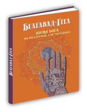 Бгаґавад-Ґіта - фото обкладинки книги