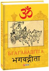 Бгаґавадґіта - фото обкладинки книги